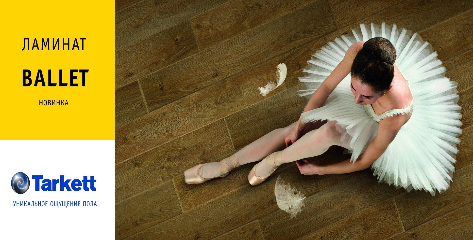 Купить ламинат Tarkett Ballet в Майкопе по низким ценам