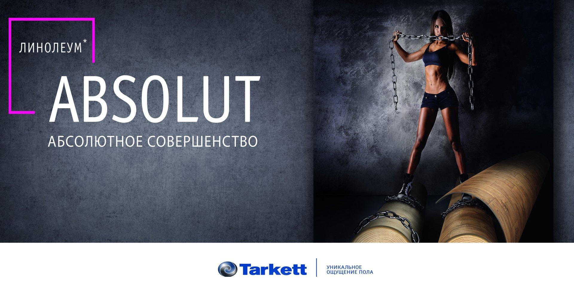 Купить линолеум Tarkett Absolut в Майкопе по низким ценам