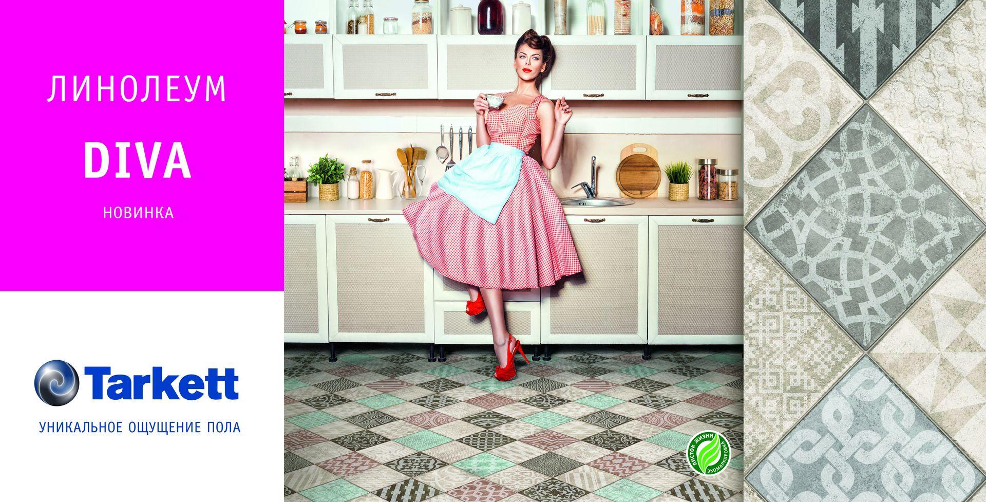 Купить линолеум Tarkett Diva в Майкопе по низким ценам
